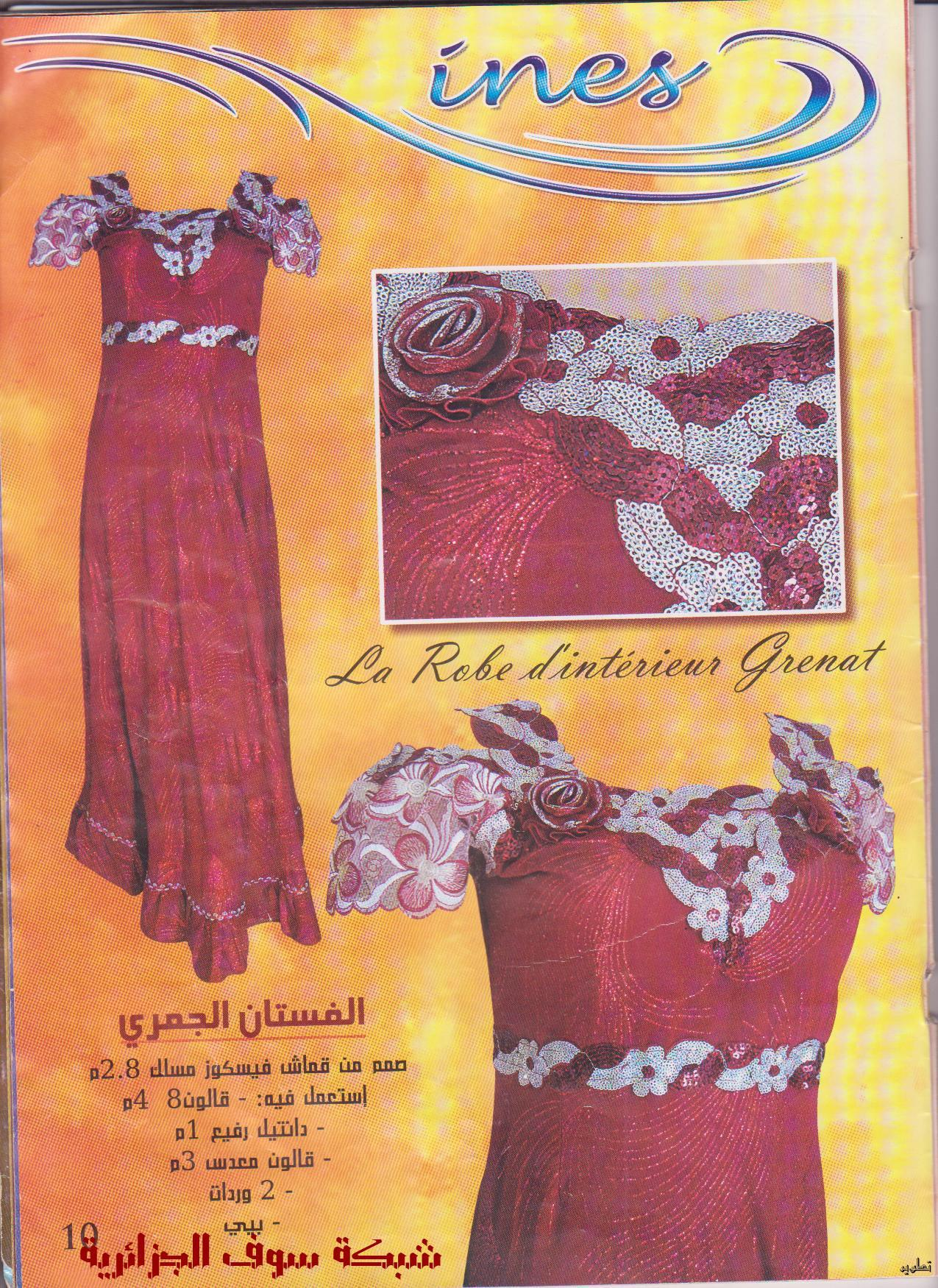Magazine Ines Collection Robe d'intérieur2014/2015