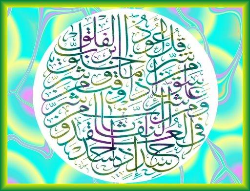 آيات قرآنية لمحبن الرسم على الزجاج Bntmofeid-f870b8760e