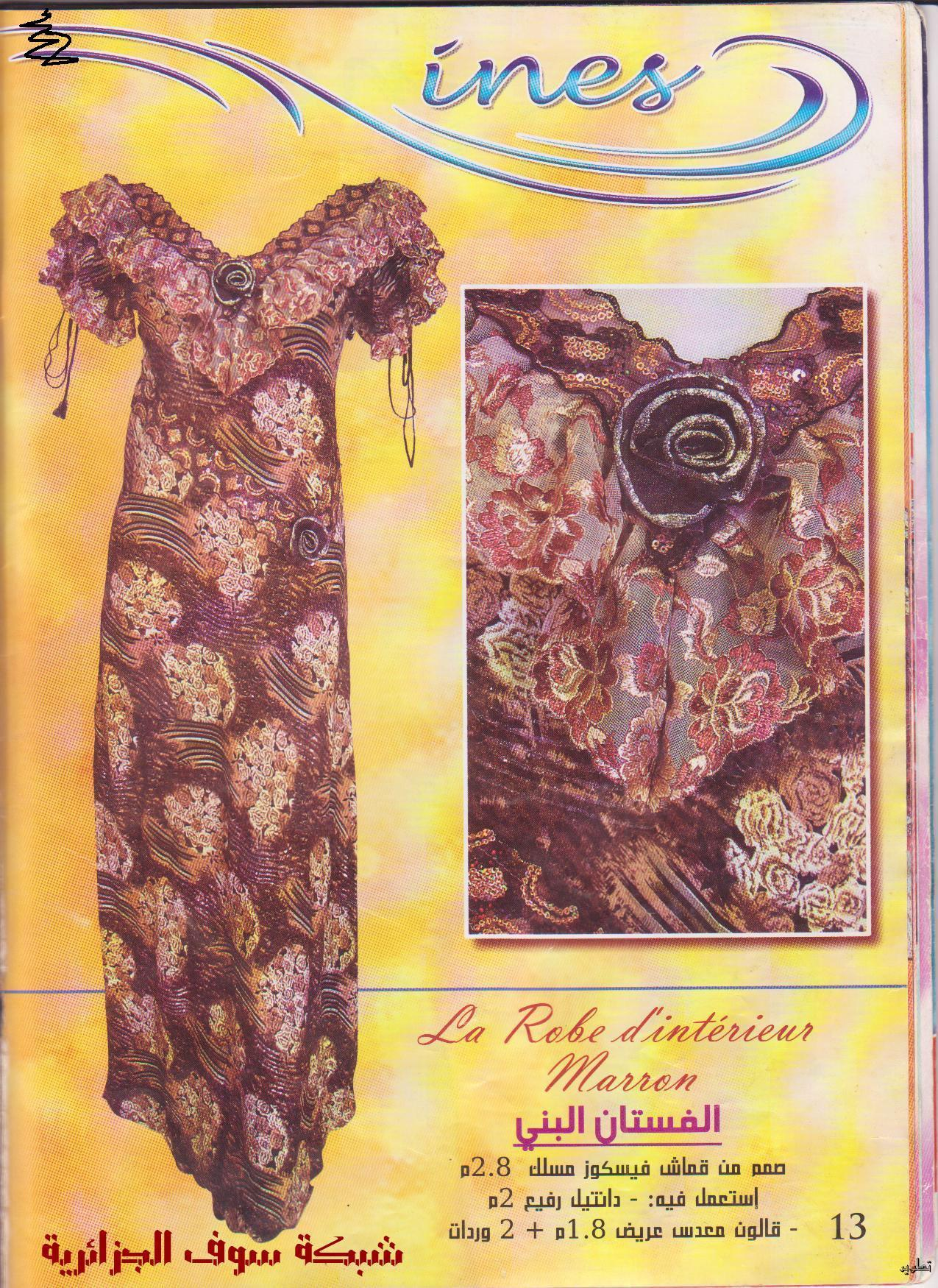 9nader 2014 magazine ines collection robe d 39 int rieur for Magazine interieur